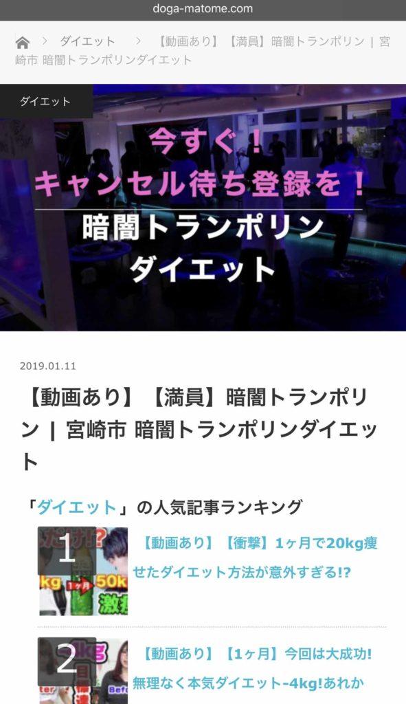 宮崎 清武 暗闇フィットネス 暗闇ヨガ ダイエット スポーツクラブ