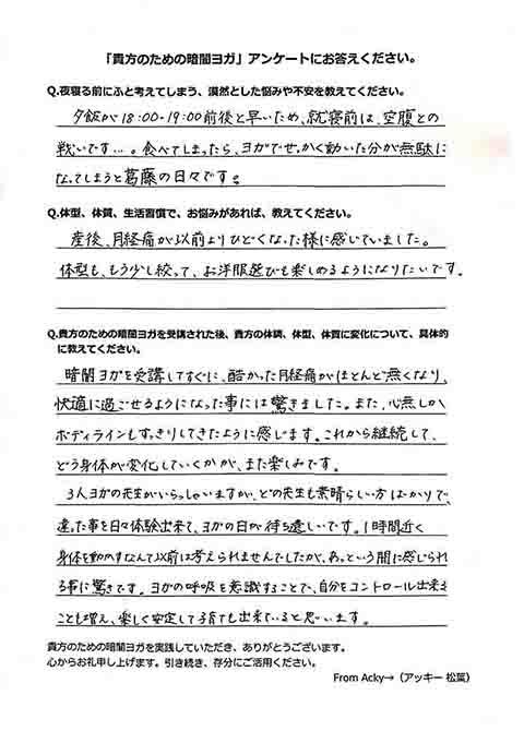 宮崎 清武 暗闇フィットネス 暗闇ヨガ ダイエット ズンバ スポーツクラブ