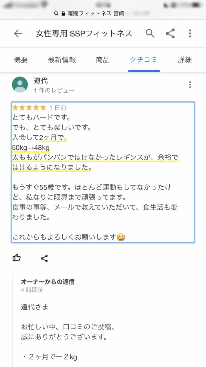 宮崎 暗闇フィットネス ジム トランポリン ダイエット 口コミ