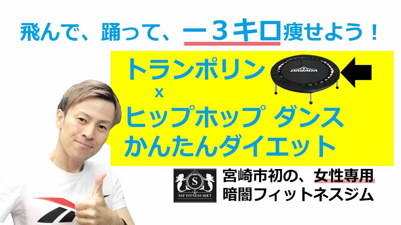 宮崎 暗闇フィットネス ジム トランポリン ダイエット 口コミ プロテイン ブログ