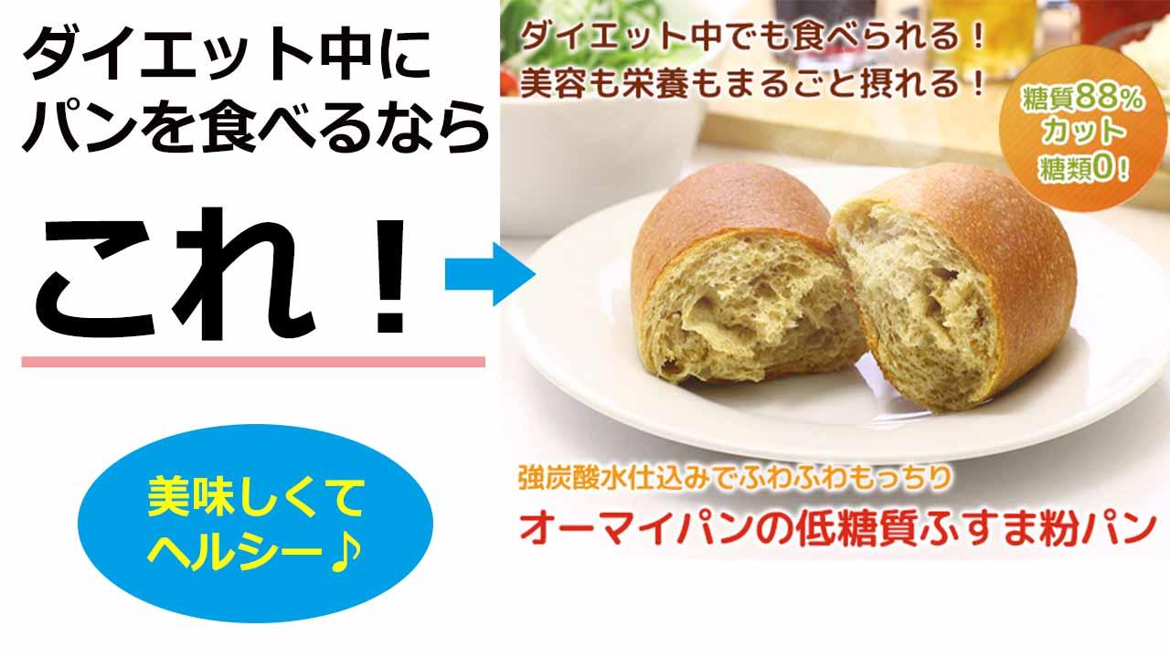 ダイエット 低糖質パン 食事 糖質制限 食事制限 ブログ お腹痩せ 下半身痩せ