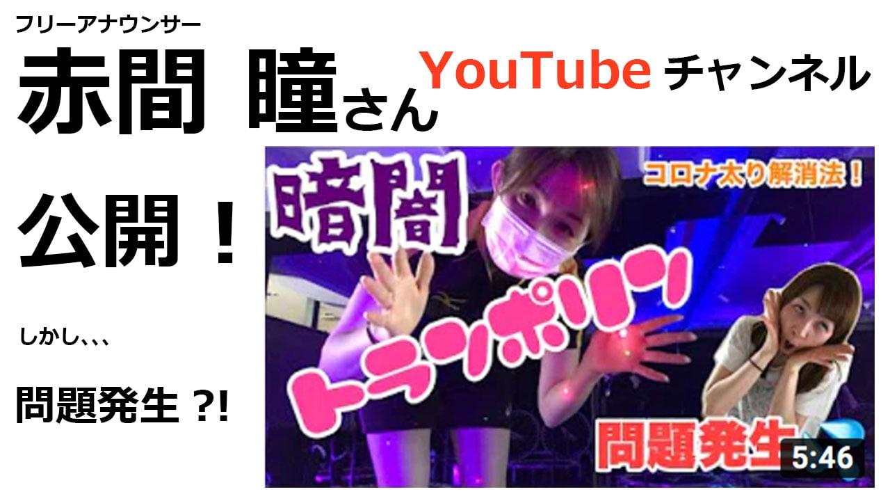 赤間瞳さん 宮崎 アナウンサー ブログ YouTube トランポリンエクササイズ