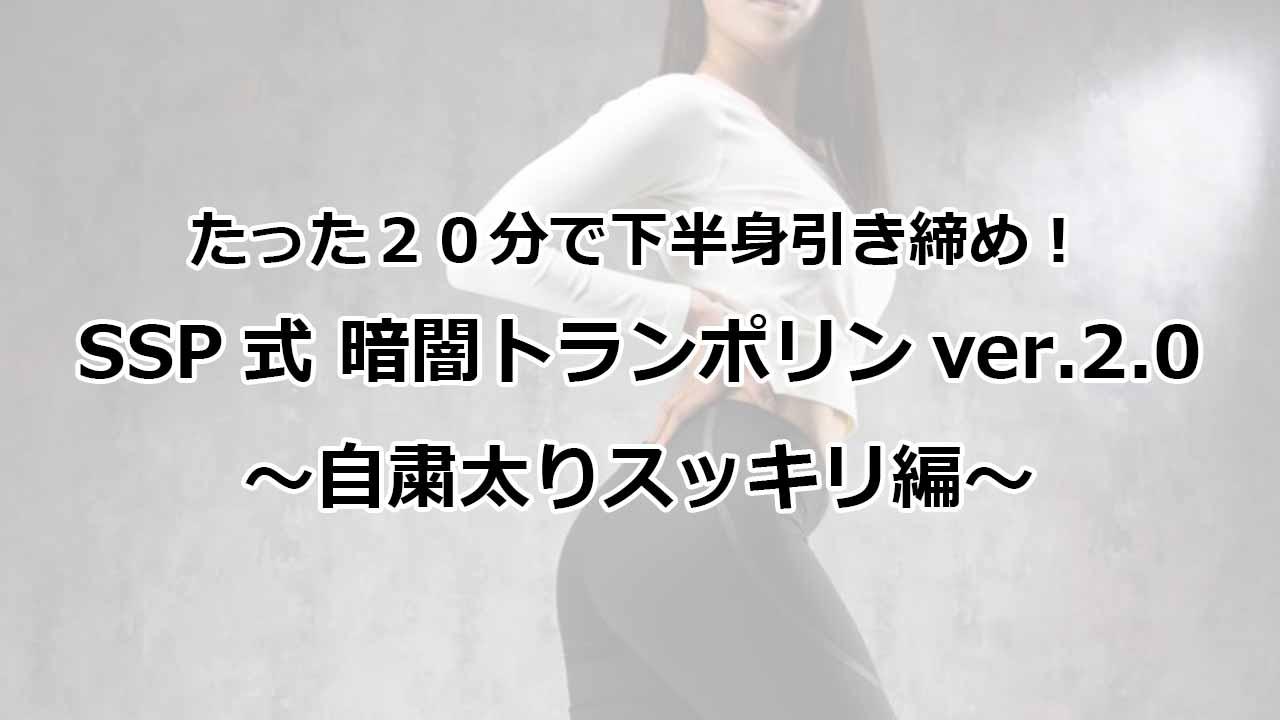 宮崎 暗闇フィットネス ジム 口コミ評価レビュー トランポリン ダイエット 口コミ プロテイン ブログ お腹痩せ 下半身痩せ