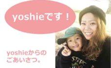 yoshieからのご挨拶(初投稿です)