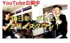 インタビュー動画 30日でボトムスが〇〇ダウン!