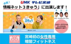 「UMKテレビ宮崎 情報ネット3きゅう」にSSP式 暗闇トランポリンが登場します