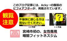 【観覧注意】このページにはAcky→の腹筋画像が公開されています 笑