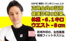 証言の動画公開「11ヶ月でウエストー8cm!」from 中ノ上さん