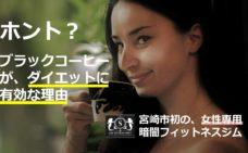 ブラックコーヒーがダイエットに効果的な理由