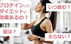 プロテインダイエットは女性に良い悪い?